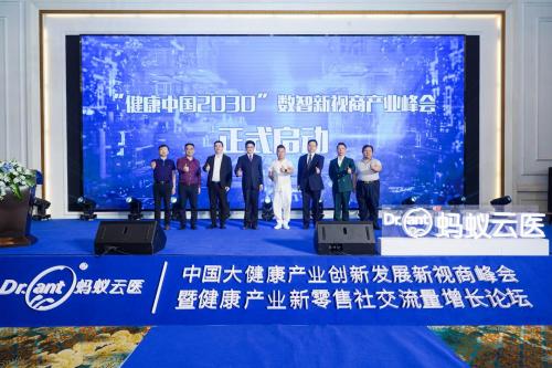 蚂蚁云医大健康产业创新发展新视商峰会在沪隆重举行
