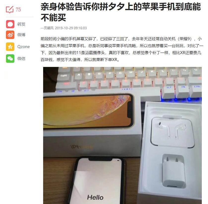 拼拼多多的服多务平台iPhone可以吗买?有些人干了实验,他来帮教交谈了