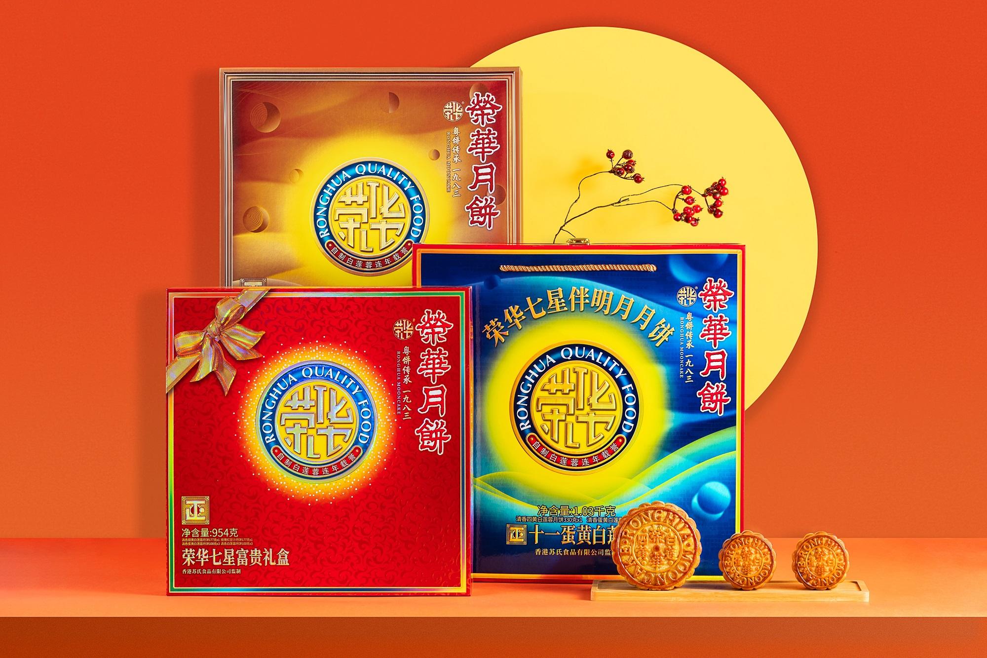 """荣华深耕传经典,年轻化演绎传统中秋""""正""""味"""