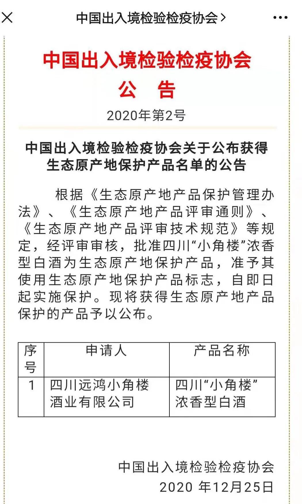 """独家报道 中国出入境检验检疫协会认定""""小角楼白酒""""获生态原产地产品保护"""