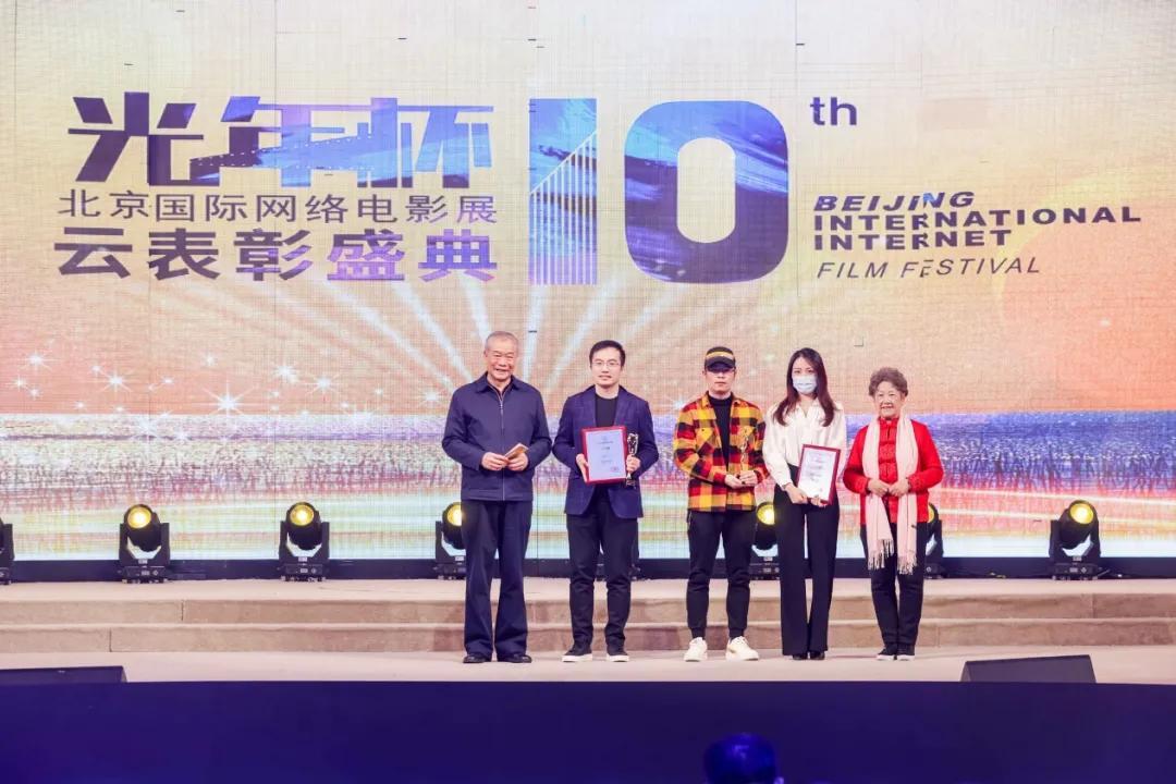 第十届北京国际网络电影展圆满举办