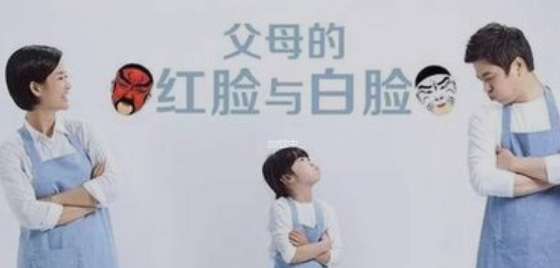 """家庭教育中,父母千万别唱""""红白脸"""""""