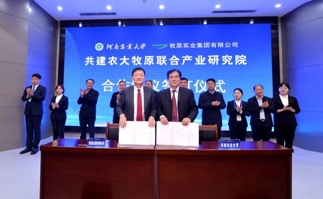 牧原集团与河南农业大学签约共建农大牧原联合产业研究院