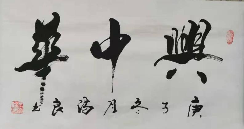 书法家吴满良2021迎春作品展