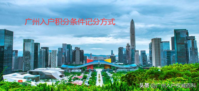 广州入户积分条件记分方式