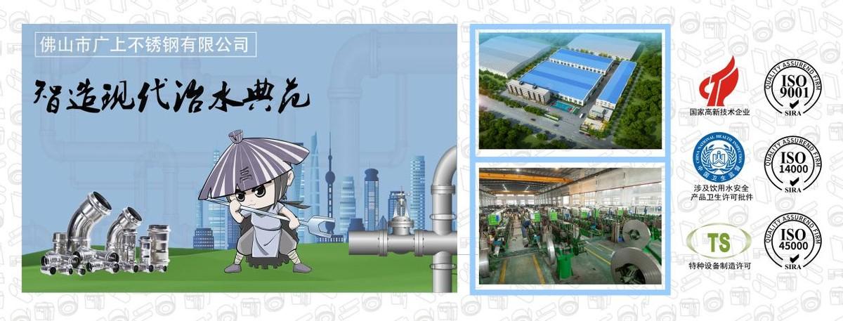 广上不锈钢亮相第六届上海国际建筑水展 火爆人气见证品牌实力