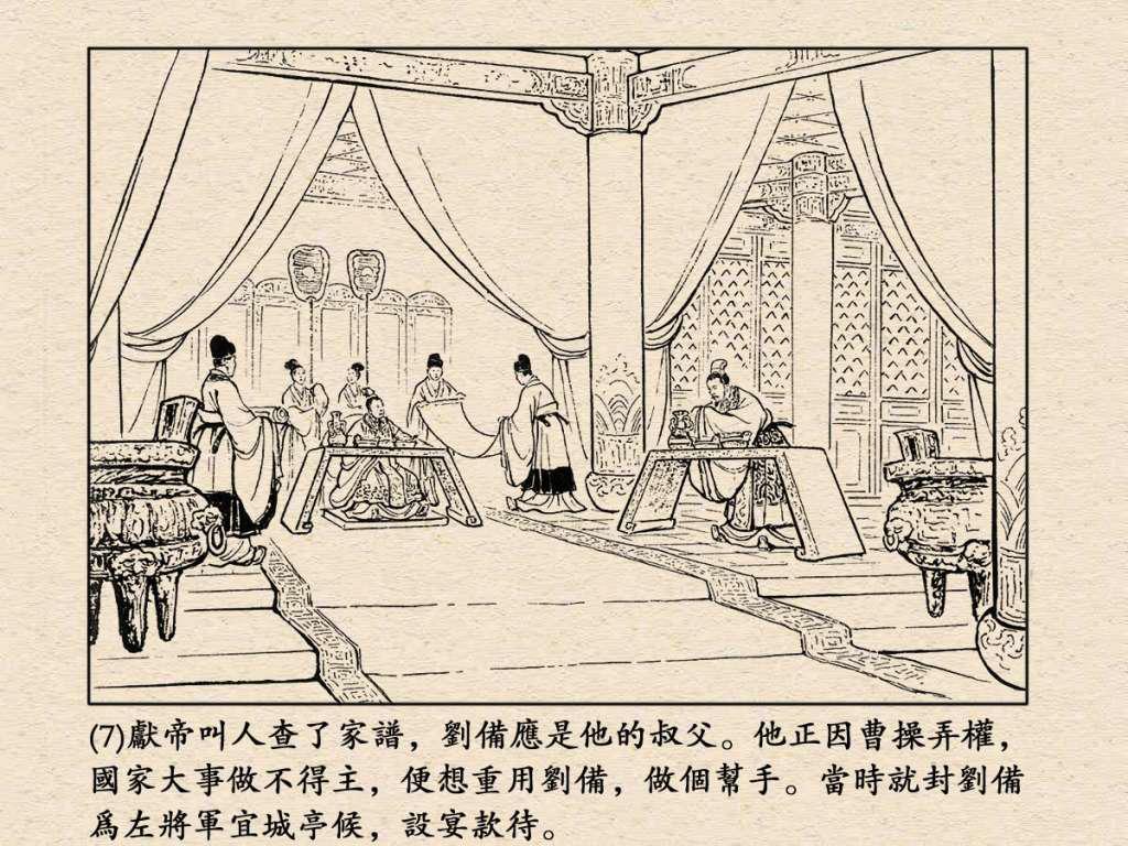 《三国演义》高清连环画第13集——煮酒论英雄