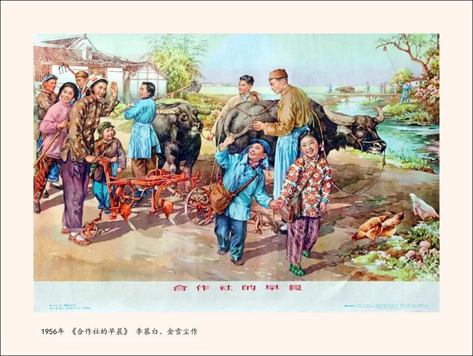 五十年代年画-农业合作社