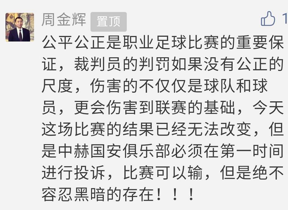 国安董事长:裁判不公毁掉联赛根基!申诉因不希望看到黑暗存在