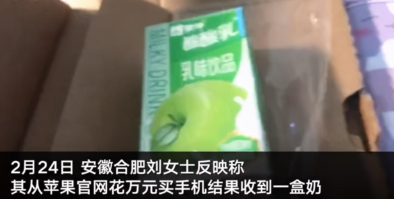 女子花万元在苹果官网买手机收到一盒苹果奶 快递公司:正配合苹果公司调查
