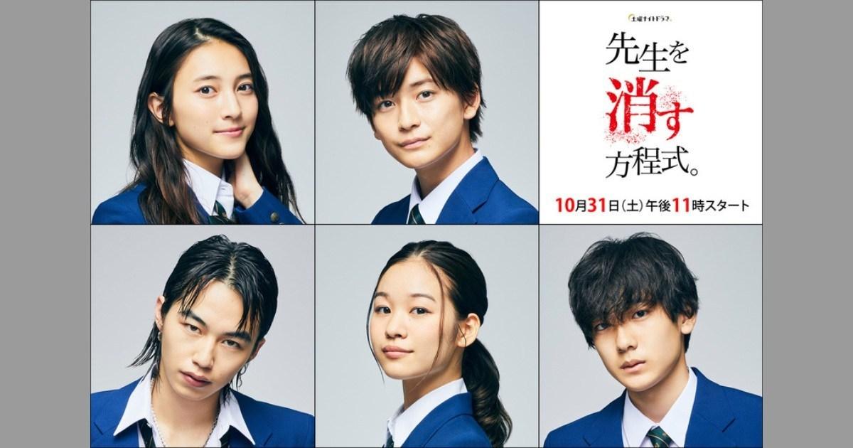 高桥文哉、久保田纱友等宣布参演田中圭《消除老师的方程式》