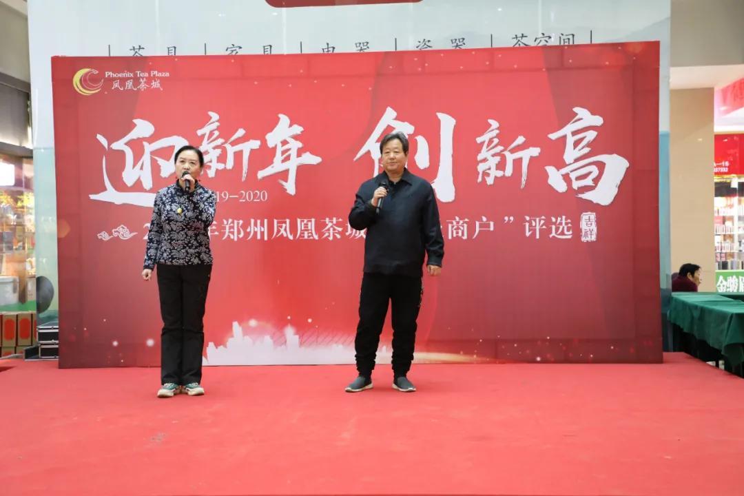 """2020年郑州凤凰GD视讯平台""""星级商户""""颁奖活动圆满结束"""
