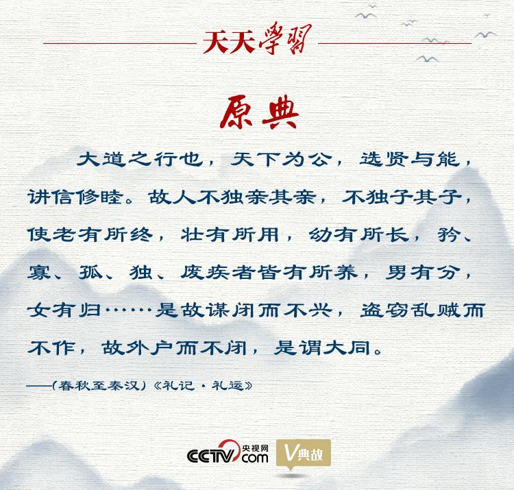 天天学习 | 这个儒家经典理念习近平多次引用