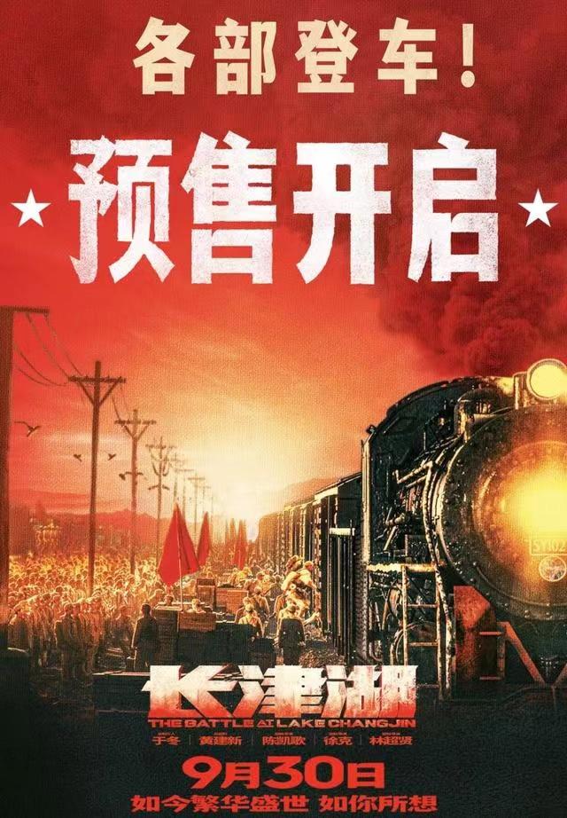 长津湖预售破500亿,吴京易烊千玺流量实力齐飞,月底上映