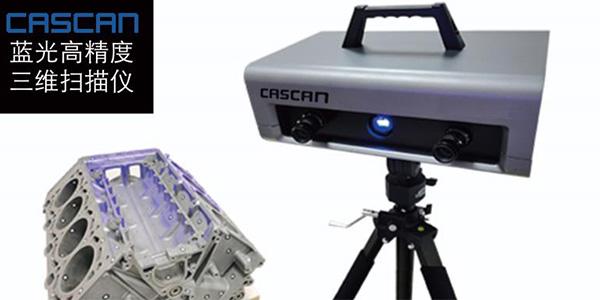 国产拍照式三维扫描仪CASCAN三维扫描仪