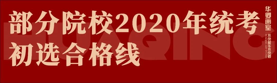 美院校考的第一道门槛能跨过吗2020年各大院校校考初选合格线