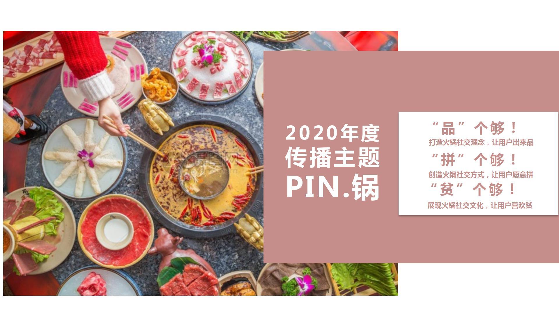 2020东来顺餐饮年度营销策略方案,餐饮行业如何做线上营销