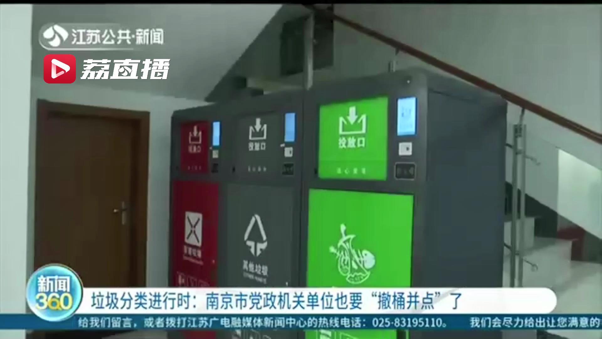 """南京市党政机关单位也要""""撤桶并点""""了 这6家单位已率先试点"""