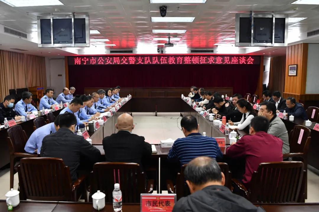 南宁市公安局交警支队召开队伍教育整顿征求意见座谈会