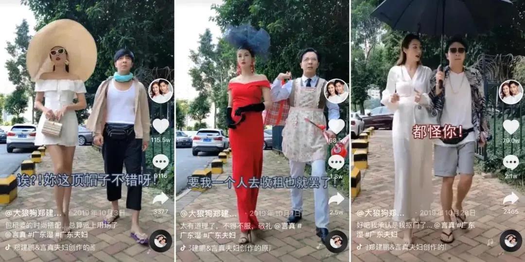 抖音夫妻档直播带货深入分析:广东夫妇和彩虹夫妇