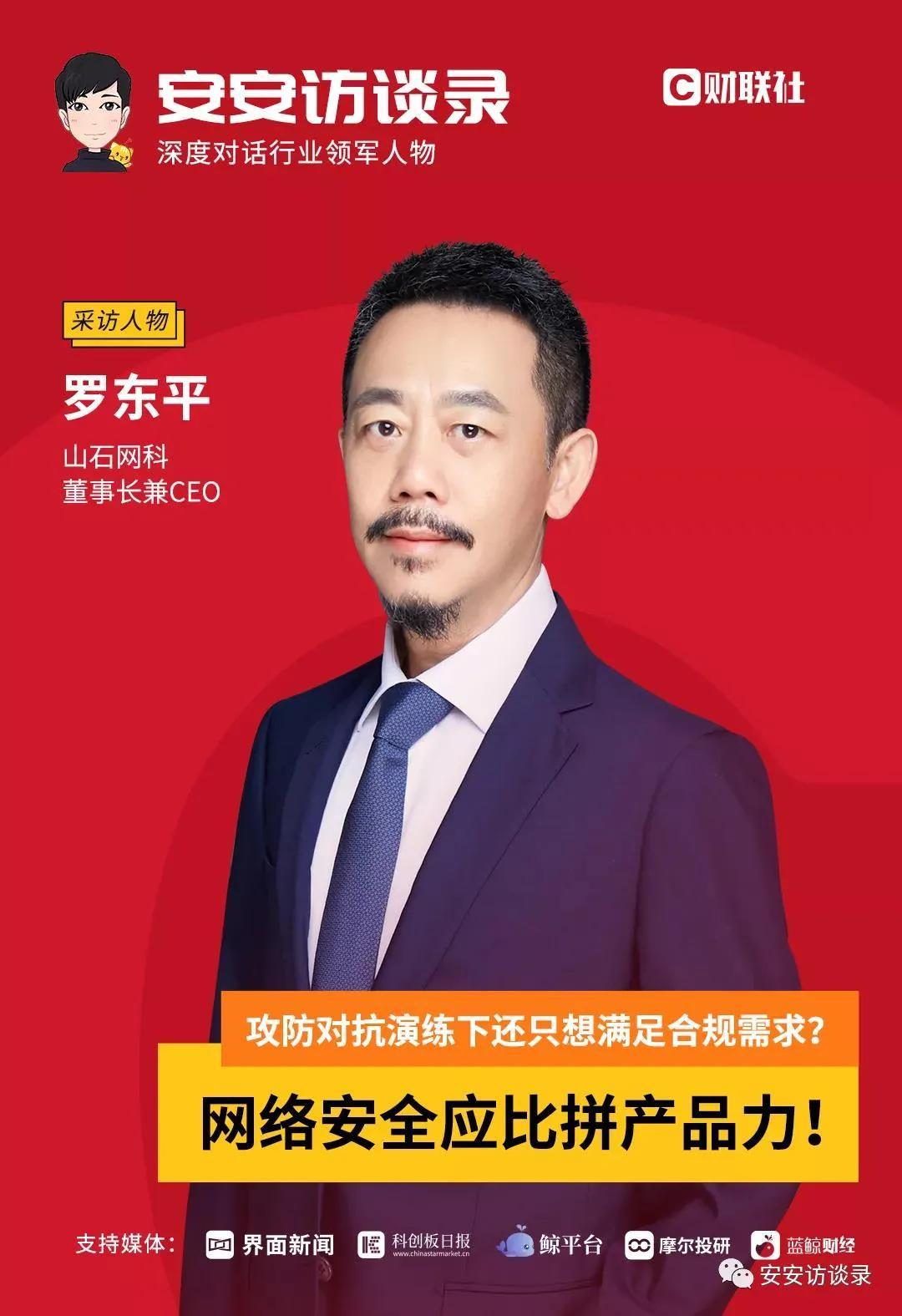 彩联砀山石材网络分公司:网络安全争夺产品实力的时代已经到来