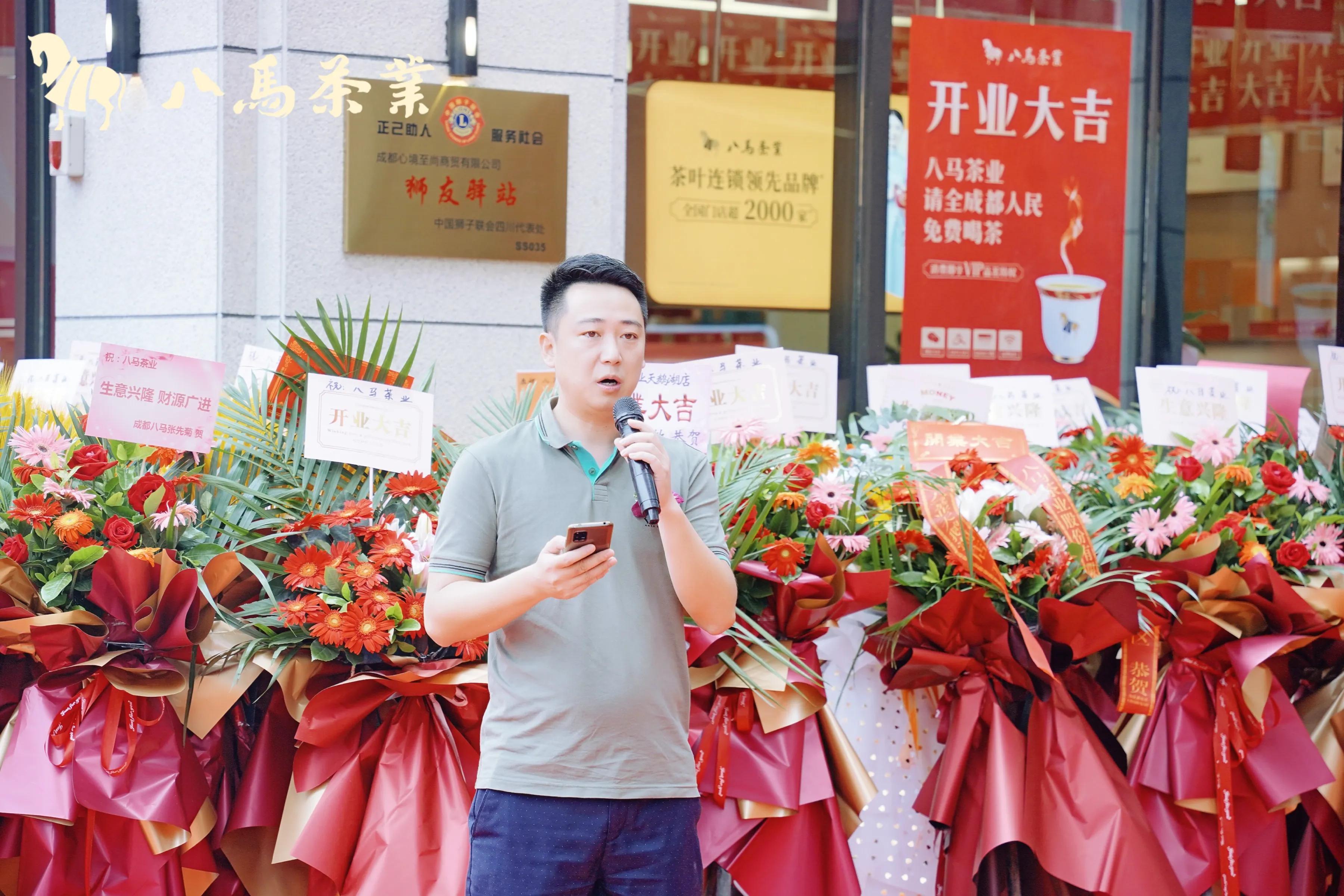 八马茶业闪耀蓉城 邀你品味传承近300年的历史
