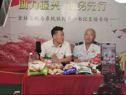 """吉林长岭:巩固脱贫攻坚成果 税务""""蓝""""在行动"""