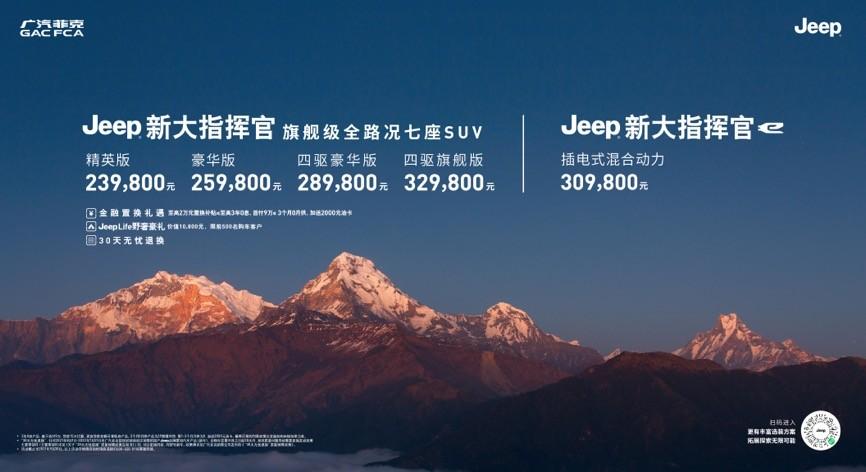 Jeep®新大指挥官焕然登场,23.98万起邀你做人生的指挥官