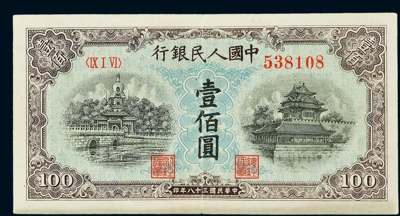 第一套人民币,你见过吗?