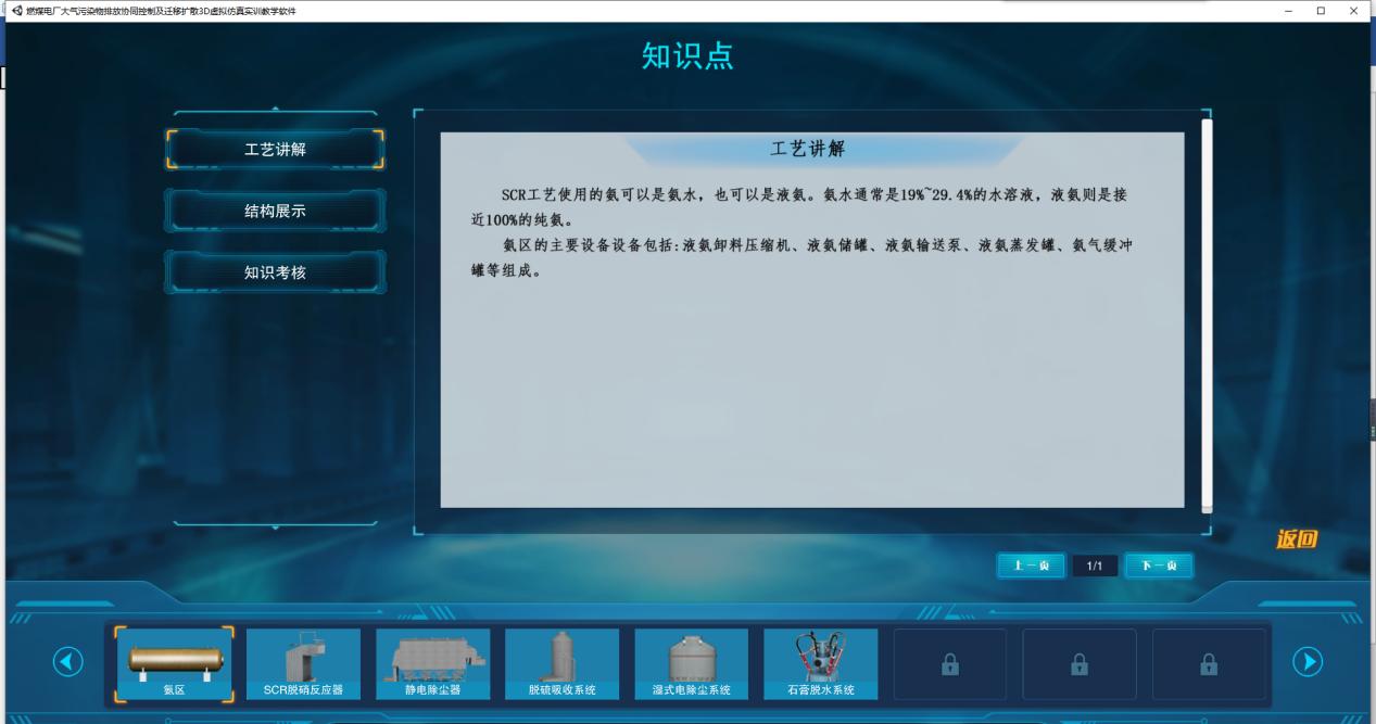 北京欧倍尔研发脱硫脱硝3D仿真工厂,用以弥补传统场景不足