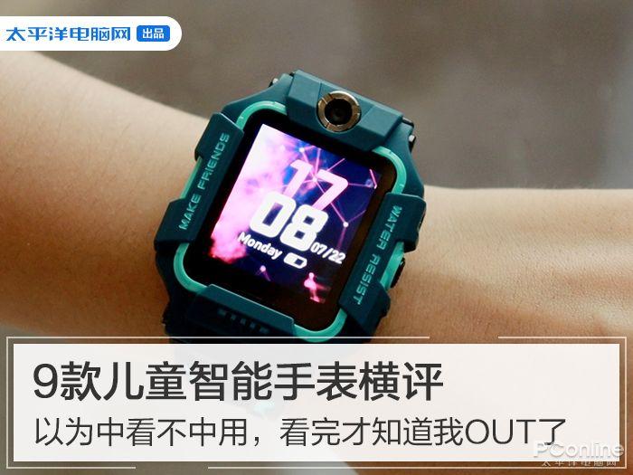 买前必看!9款儿童智能手表全方位大对比