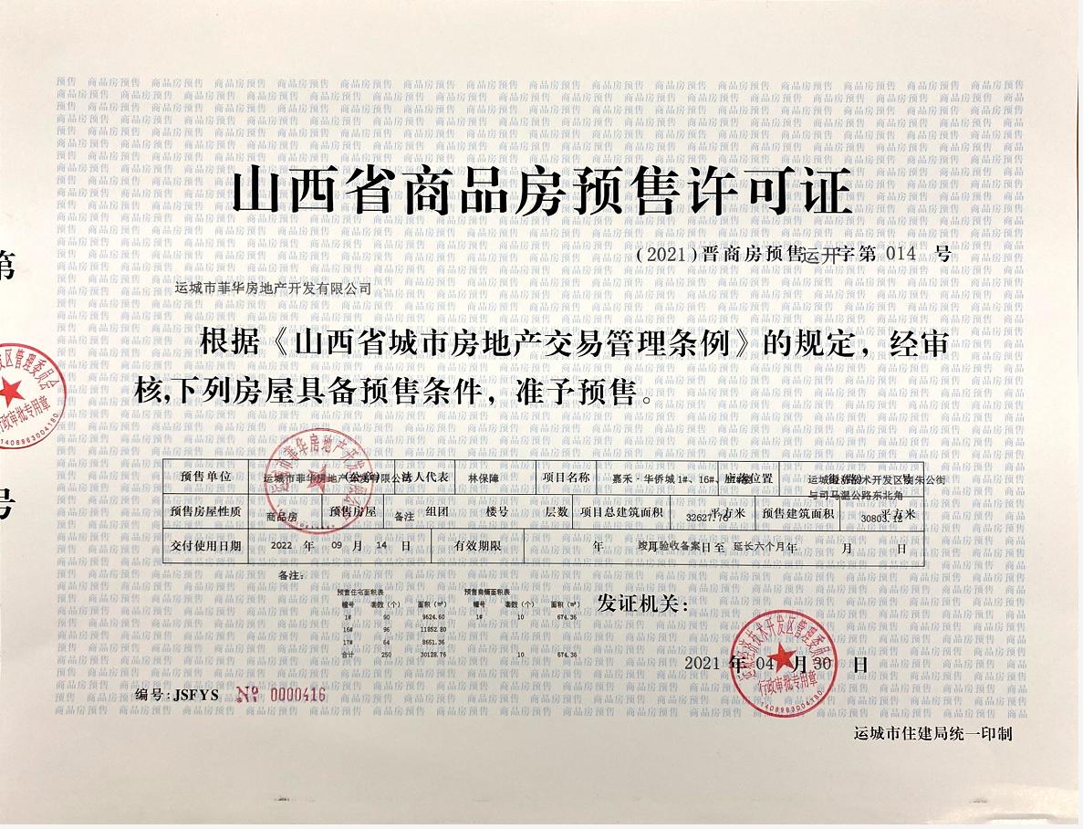 2021嘉禾华侨城《商品房预售许可证》公示