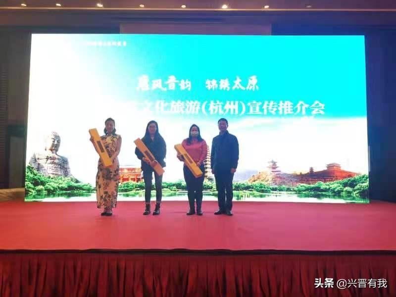 """""""唐风晋韵·锦绣太原""""文化旅游推介会走进杭州"""