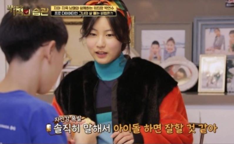 《爸爸去哪儿》宋智雅女神范十足!不后悔当初拒绝JYP