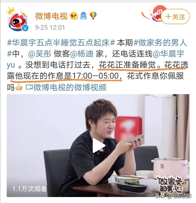 吴彤做客杨迪家,意外暴露华晨宇作息,和常人完全不同