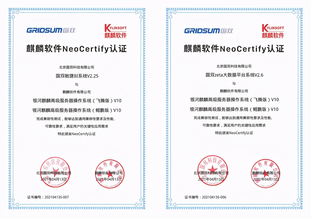 加速布局信创产业,国双自主可控产品获麒麟系统全认证