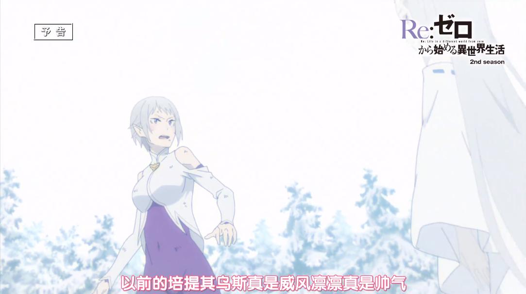 Re0第19集預告:裘斯暴走,福爾圖娜死亡,愛蜜莉雅被冰封