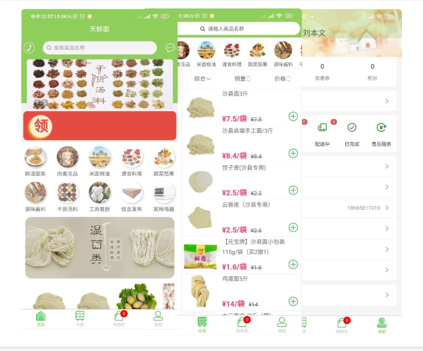 宝成杰迈:为食材供应企业打造一站式供应链销售配送平台