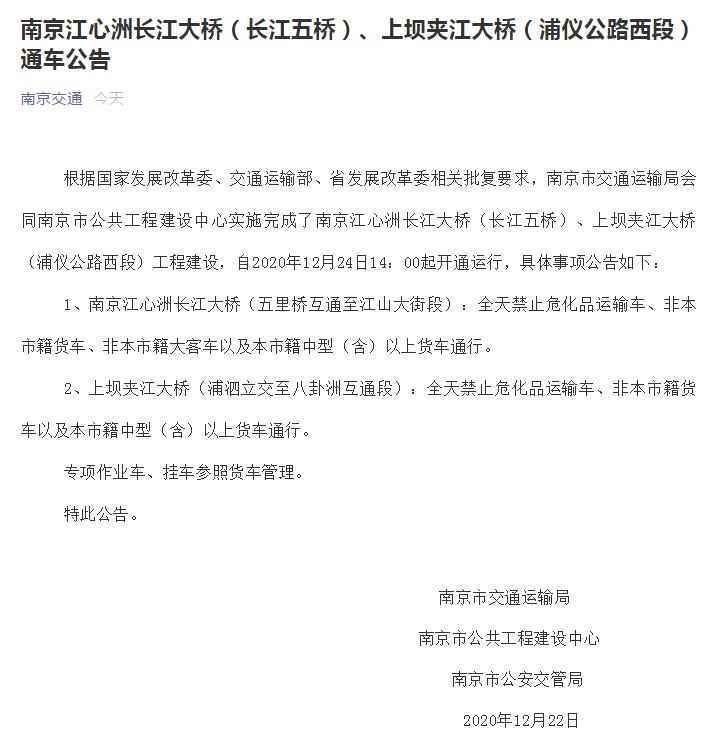定了!上坝夹江大桥12月24日14:00开通!