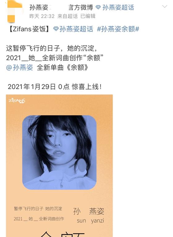 孙燕姿发新歌太好听,粉丝团却关站集体脱粉?疑似专辑封面惹的祸