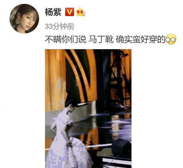 杨紫竟然在礼服下穿了一双马丁靴?为女明星的大气点赞