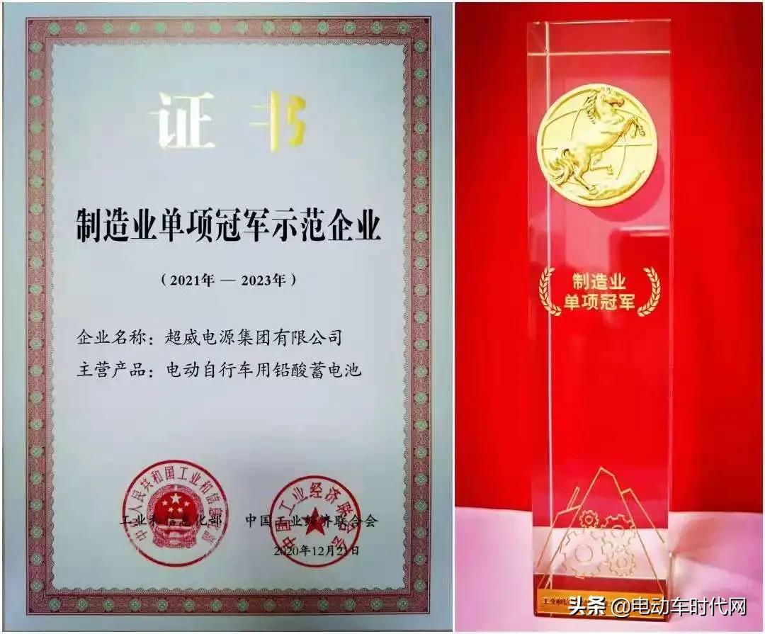 """再奪桂冠丨國家級""""冠軍""""大獎鑒證:還是超威電池好"""
