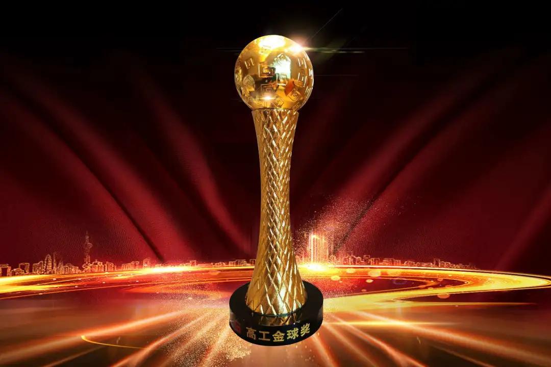 大浪淘沙始见金,强力巨彩再度冠名高工LED金球奖获4个奖项