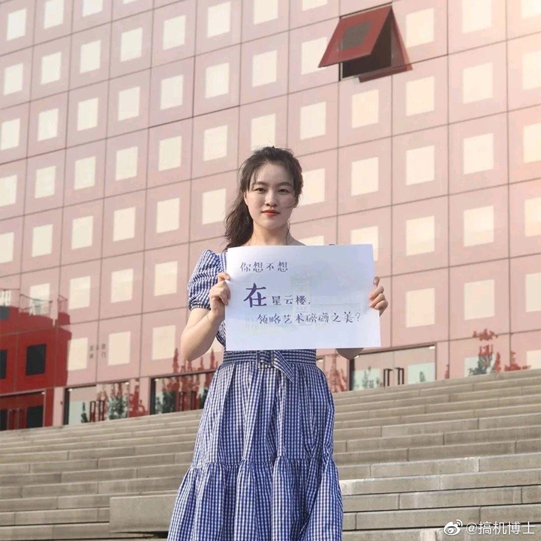 南大招生宣传引争议,露脐装女生举牌:你想不想让我成为你的青春