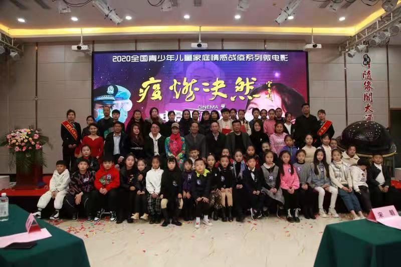 青少年儿童家庭情感战疫微电影《疫燃决然》开机仪式在枣庄举行