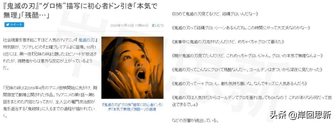 瘋狂的鬼滅:首映超40場次仍一票難求,動畫重播讓觀眾感到惡心