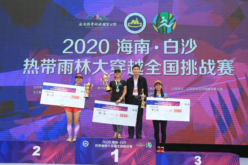 2020海南·白沙热带雨林大穿越全国挑战赛成功举办
