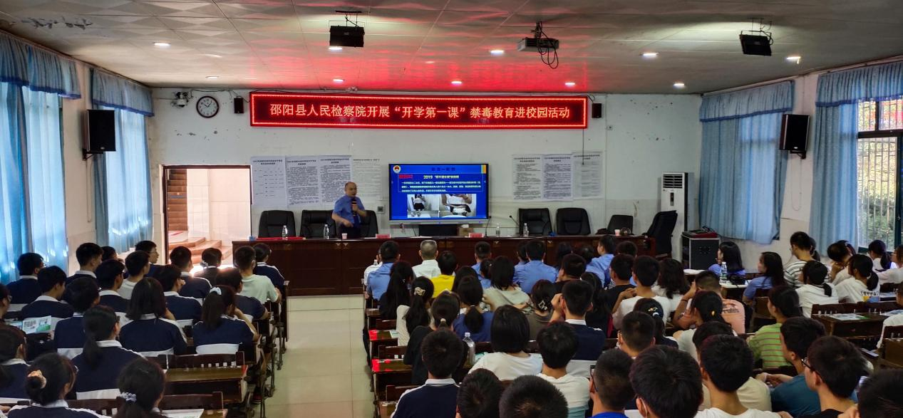 邵阳县第二高级中学特邀县人民检察院领导到校开展禁毒教育活动