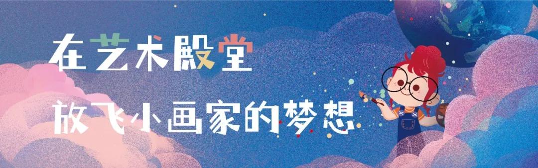"""童梦的调色板丨2021大家房产第五届""""调色板""""正式启动"""