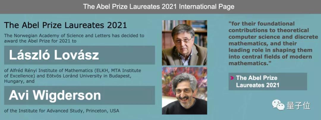 """数学界""""诺奖""""阿贝尔奖揭晓,颁给数学与计算机交叉学科"""